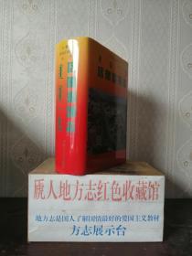 内蒙古地方志系列丛书-----赤峰市地方志系列----【喀喇沁旗志】---虒人荣誉珍藏
