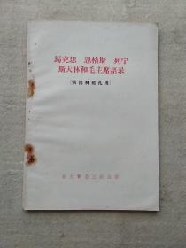《马克思 恩格斯 列宁 斯大林和毛泽东语录》 供批林批孔用