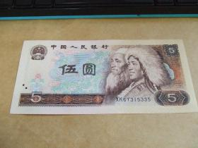 第4套人民币 5元(1980年)