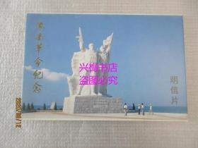 海南革命纪念明信片:共10张——(谢仁参摄影)