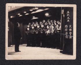 50年代文娱会演得奖留念老照片1张(尺寸约4.8*6.1厘米)1352