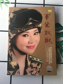 王红涛演唱专辑(军莺战歌)书加光盘