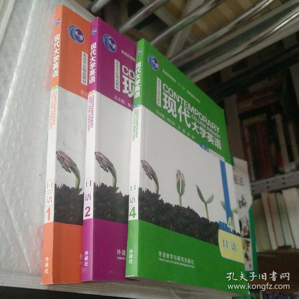现代大学英语 : 口语(1.2.4)三册合售