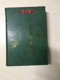 物理题解辞典.初中卷