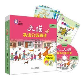 大猫英语分级阅读启蒙级1 Big Cat(适合幼儿园小、中班 读物9册+阅读指导1册+MP3光盘1张 点读版)