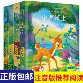 正版全新小鹿斑比 木偶奇遇记 绿野仙踪 尼尔斯骑鹅历险记全4册书免邮三年级注音版 一二年级课外书老师推荐 6-8岁小学生童话故事