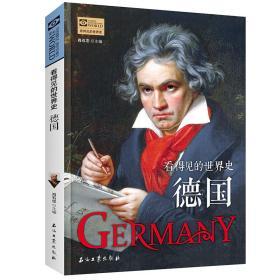 正版全新看得见的世界史德国 一本好听好看的德国历史书 帮助你读懂歌德的小说 听清楚贝多芬的交响曲 看明白腓特烈大帝的战争艺术 德国史