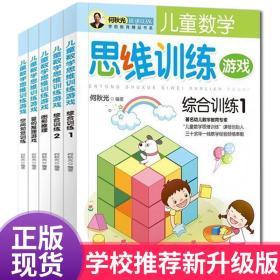 正版全新何秋光儿童思维训练书籍5-7岁全套5册 数学推理游戏 空间知觉训练游戏3-4-5-6-7岁阶梯数学数学启蒙儿童逻辑思维训练书 趣味数学书