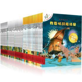 正版全新不一样的卡梅拉系列全套47册第一二三四季5-7-10岁小学卡通儿童书籍幼儿故事书3-6周岁宝宝绘本绘画不一样的卡梅拉动漫绘本书