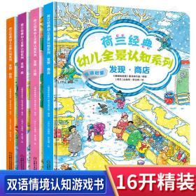 正版全新荷兰经典幼儿全景认知系列全套4册3-6岁儿童书籍情境认知绘本 幼儿注意力专注力培养图画书寻找隐藏的图画捉迷藏全脑开发益智游戏