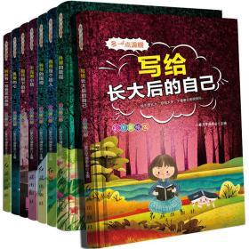 正版全新多一点温暖 共8册 6-12岁儿童书籍注音彩图版写给长大后的自己成长的心灵读物 二三四年级小学生好性格自控力培养课外阅读故事书