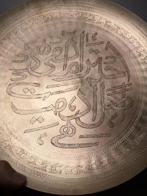 纯手工古兰经老铜盘,挂盘三个一起出