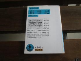 日文原版 创世记(旧约圣书) (岩波文库)  関根 正雄 64开