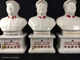 下乡收到唐山瓷毛主席带底座纪念瓷像三尊,做工精细,毛主席面容慈祥,包浆浓厚,品相一流,红色文化收藏佳品。
