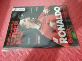 足球周刊 2018.06.19 NO.13 总739期 【附海报、附3张卡片】(品相如图)