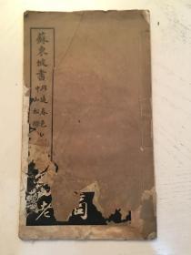 苏东坡书洞庭春色赋 中山松醪赋,前几页有损,见图,D3