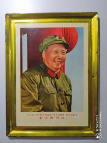 文革时期:铁皮林彪题词四个伟大毛主席穿军装宣传画