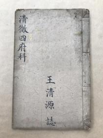 民国宗教手抄本:清微四府科,(K219)