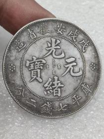 老银元。,。,