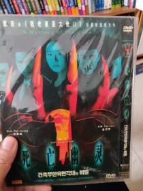 死亡幽灵DVD