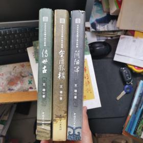 汉水文化长篇小说三部曲《金匮银楼,传世古, 阴阳碑,》 全三册 王雄签名本