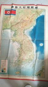 朝鲜地形大挂图