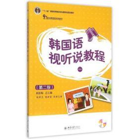 韩国语视听说教程(一)(第二版)