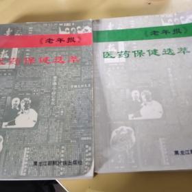 《老年报》医药保健选萃  (一,二两本合售)