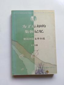 为了忘却的集体记忆:解读50篇文革小说  (有购书日期,书中无字迹划线)