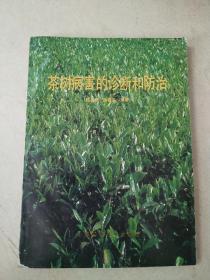 茶树病害的诊断和防治