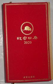 故宫日历 2020年