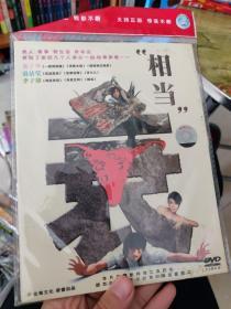 相当衰,DVD