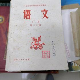 语文上册第二分册