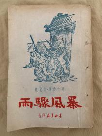 暴风骤雨 民国三十七年出版