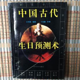 中国古代 生日预测术