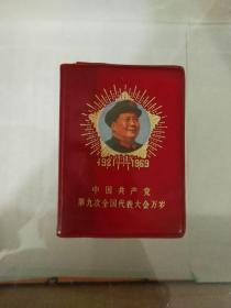 一本中国共产党第九次全国代表大会万岁!(2)