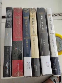 龙族无删减小说全套6册(无删减版)