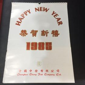 挂历 1985中国中发有限公司【详见照片 品相自鉴】