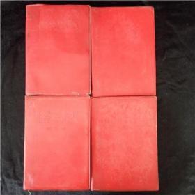 毛泽东选集(第一卷、第二卷、第三卷、第四卷)