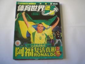 体育世界 进攻足球 2002年第13期  罗纳尔多 巴西世界杯夺冠