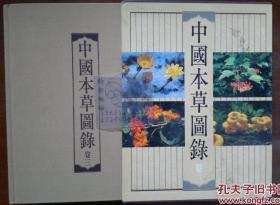 中国本草图录.第三/严仲铠++