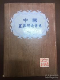 中国墓葬研究书系(全五册)中国墓葬研究文献目录 中国墓葬发展史 中国墓葬历史图鉴 全三册