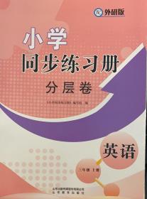 六三制小学同步练习册分层卷英语三3年级上册配外研版