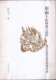 形而上的困惑与追问:现代中国文学的思想寻踪