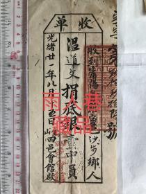 光绪21年,美国金山四邑会馆给发的底银收单,台山华侨