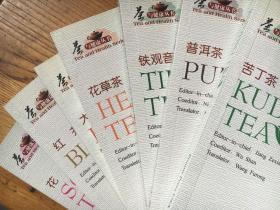 茶与健康丛书:苦丁茶 ,普洱茶 ,铁观音,花草茶,大红袍,红茶,花茶,7本合售(英文版)