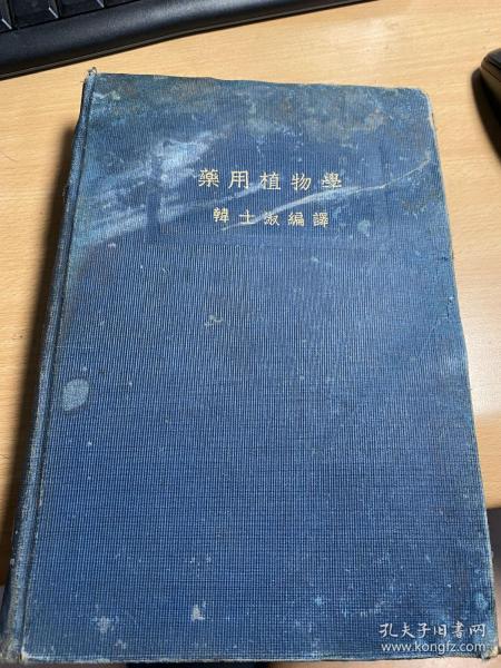 藥用植物學 韓士淑   1936年版本  有水跡  俞家秀  字跡漂亮  有底片 一張  植物葉子標本若干  稀見  照片實拍  J22