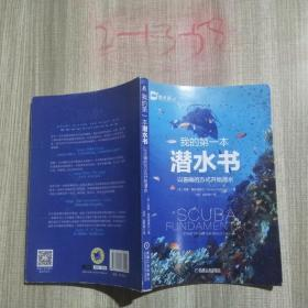我的第一本潜水书:以正确的方式开始潜水
