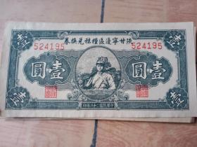 陕甘宁边区粮秣总换券