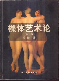 裸体艺术论(修订版)